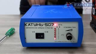 Автомобильное зарядное устройство КАТУНЬ 507