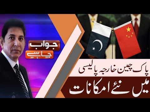 Jawab Chahye | China agrees to bailout Pakistan | 5 Nov 2018 | 92NewsHD