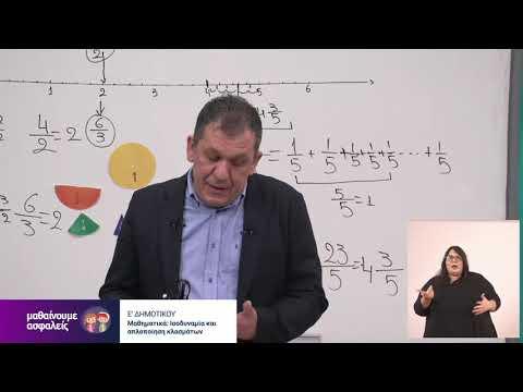 Μαθηματικά | Ισοδυναμία κλασμάτων - απλοποίηση κλασμάτων | Ε' Δημοτικού Επ. 70