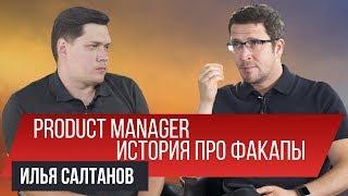 Роль продакт-менеджера в современном бизнесе. Илья Салтанов | Заметки Предпринимателя