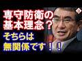 河野防衛相の発言に「日本は専守防衛の原則を堅持しなければならない」と反応...まあ、無関係ですから...