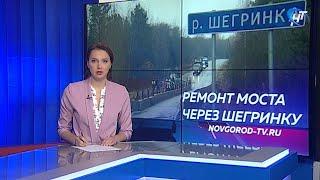 В Окуловском районе идет ремонт моста через реку Шегринка
