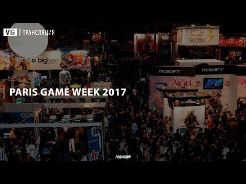 Paris Game Week 2017 - конференция Sony на русском языке