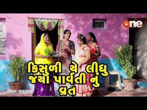Kisuli ye lidhu Jaya Parvati Vrat   Gujarati Comedy   One Media