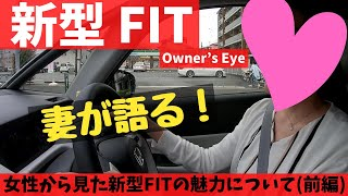 【新型FIT】僕の妻が語る!~女性から見た新型FITの魅力について~