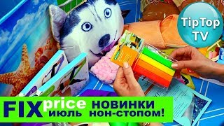 ФИКС ПРАЙС ИЮЛЬ НОВИНКИ  НОНСТОП❤️ТИП ТОП ТВ