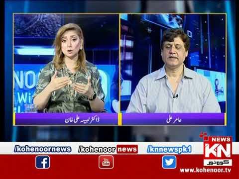 Kohenoor@9 With Dr Nabiha Ali Khan 24 July 2021 | Kohenoor News Pakistan