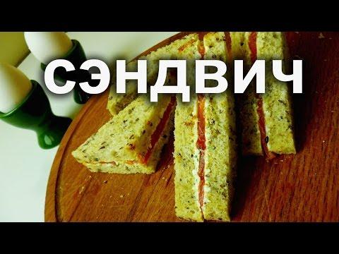 Как приготовить сэндвич бутерброд с лососем.