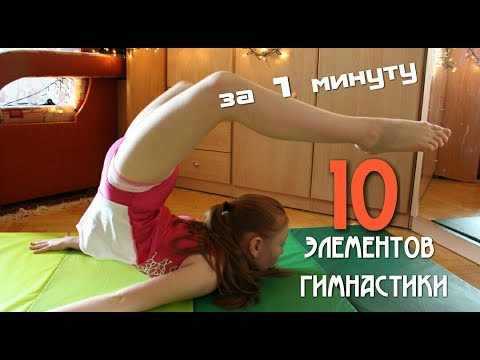 10 элементов гимнастики за 1 минуту // Маленькая гимнастка