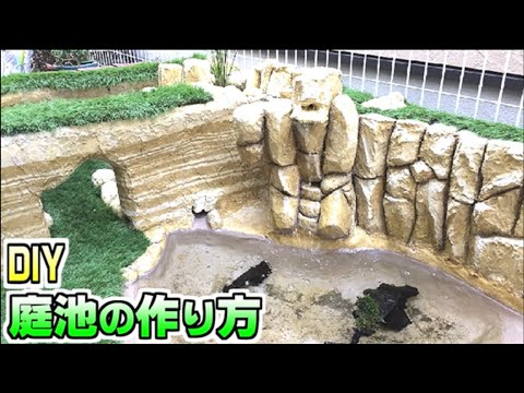 庭の池の作り方 How to build a garden turtle pond