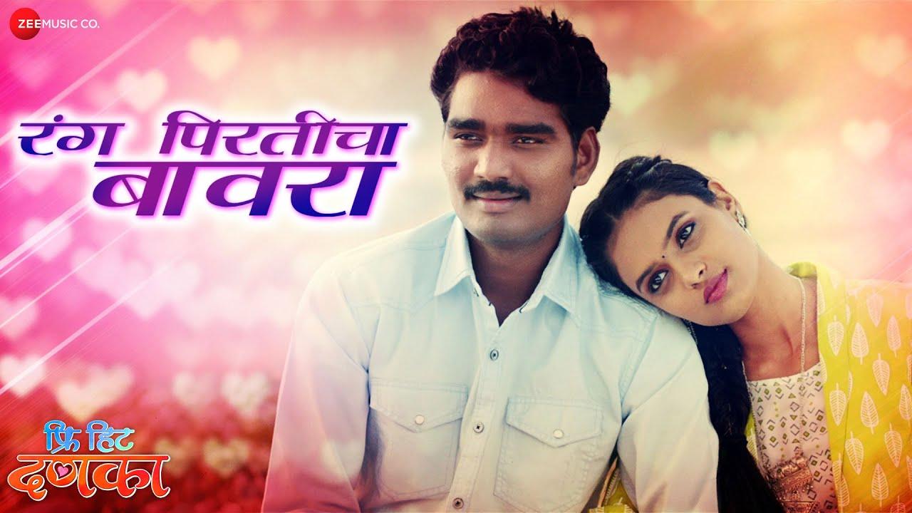 Download new Marathi Song : Rang Pirticha Bawara Jasraj Joshi, Soumee Sailsh Lyrics