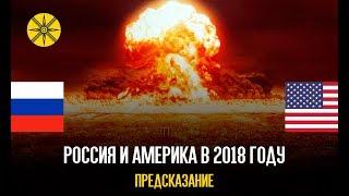 Россия и США предсказание на 2018 год