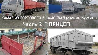 """Камаз из бортового в самосвал ЧАСТЬ 2  """" ПРИЦЕП """""""
