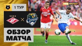 13.07.2019 Спартак - Сочи - 1:0. Обзор матча