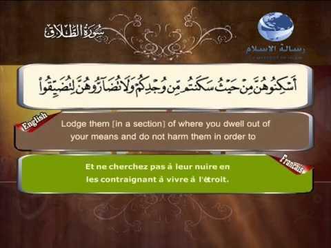 65- At-Talaq  - Translation des sens du Quran en français