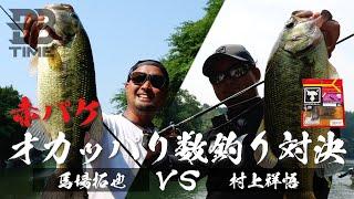 【BBTIME】NEW BPM&赤パケシリーズでオカッパリ数釣り対決! / 馬場拓也 村上祥悟