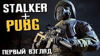STALKER + PUBG?! Новая Battle Royale игра! - Fear The Wolves [Стрим, Первый взгляд]