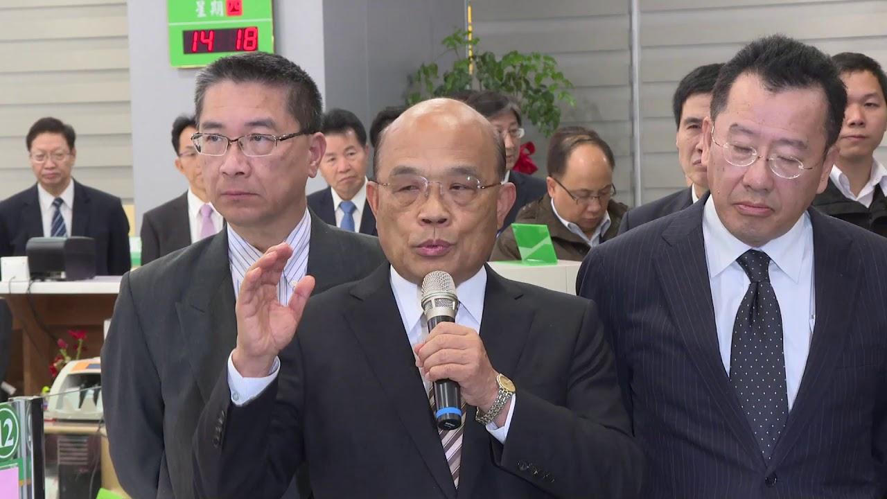2019年1月17日行政院長蘇貞昌視察銀行臨櫃基本交易措施