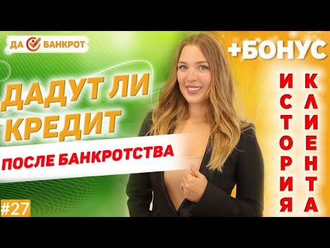 КРЕДИТ после банкротства физ. лиц. (+БОНУС: история Игроманки)