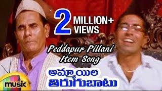 Peddapur Pillani Item Song   Ammayila Tirugubatu Telugu Movie   Don   Kamalika   Mango Music
