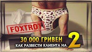 Как развести клиента на 30000 гривен. Фокстрот. 2 серия