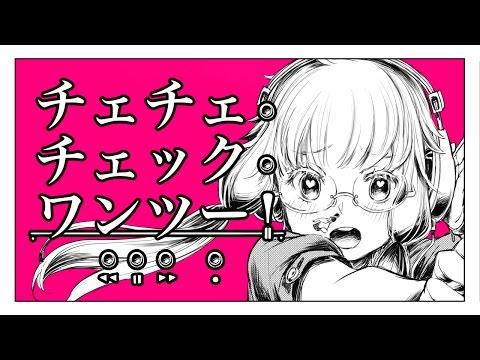 チェチェ・チェック・ワンツー! - 和田たけあき(くらげP) / Check Check Check One Two! - KurageP