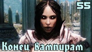 TES 5: Skyrim Приключение Пэйна (55) Конец вампирам и Свадьба