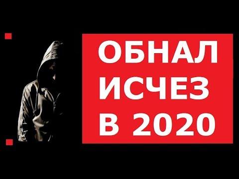Обналичка исчезнет в 2020 году