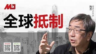 陶杰:中国之治定被全球抵制,中产阶级也有革命理想