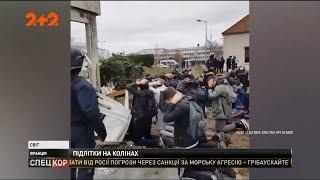 Під час протестів у Франції, копи затримали півтори сотні підлітків і поставили їх на коліна