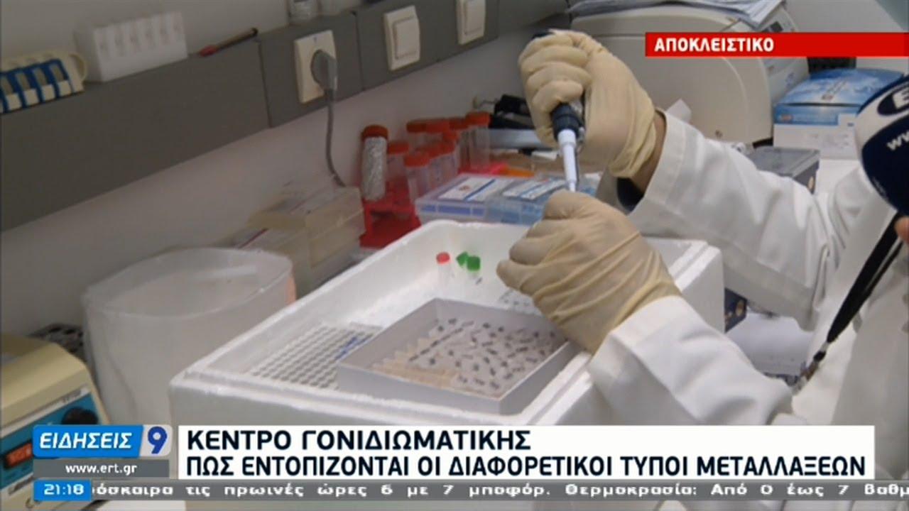 Η ΕΡΤ στο Εργαστήριο αναφοράς για μεταλλαγμένα στελέχη του κορονοϊού | 27/01/2021 | ΕΡΤ