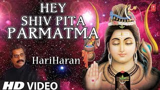 Hey Shiv Pita Parmatma I Shiv Bhajan I HARIHARAN I HD