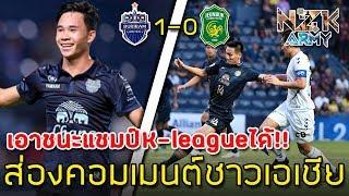 """ส่องคอมเมนต์ชาวเอเชีย-หลัง""""บุรีรัมย์ชนะชอนบุกฮุนได""""1-0ทีมแชมป์เคลีกในศึกฟุตบอลเอเชียแชมป์เปี้ยนลีก"""