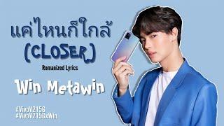 แค่ไหนก็ใกล้ (CLOSER) - Win Metawin [Romanized Lyrics]