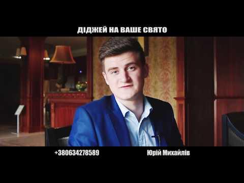 Юра Михайлів, відео 5