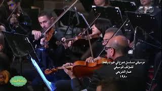 موسيقي دموع في عيون وقحه _ عمار الشريعي _ اوركسترا نادر عباسي تحميل MP3