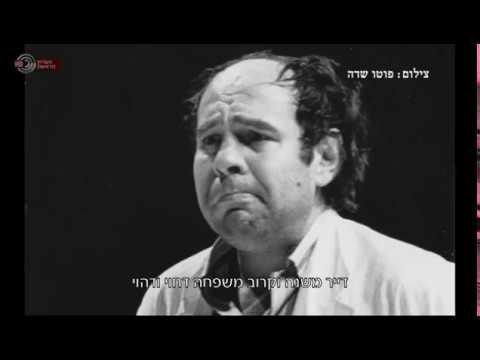 חנוך לוין – חיים שכדוגמתם לא ראינו מעולם | פרק 2: הייאוש נעשה יותר נוח