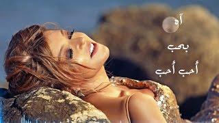 تحميل اغاني مجانا Samira Said ... Hob - With Lyrics   سميرة سعيد ... حب - بالكلمات