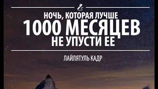 В ночь Могущества Ляйлятуль Кадр.  Признаки и награда