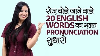 20 Mispronounced English Words | Improve English Pronunciation | Learn How to Pronounce Correctly