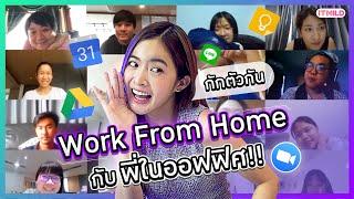 โควิดมันน่ากลัว!!! รวมแอป Work From Home ทำงานง่ายๆได้ที่บ้าน