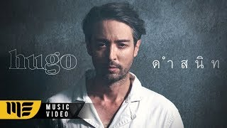 HUGO - ดำสนิท [OFFICIAL MV] - dooclip.me