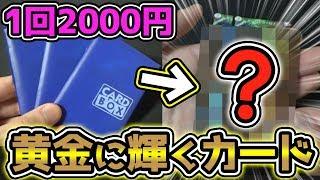 【デュエマ】豪華な2000円オリパから黄金に輝くアイツが現れた...!?【開封動画】