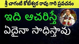 ఇది ఆచరిస్తే ఏదైనా సాధిస్తావు Sri Chaganti Koteswara Rao Spechess lates