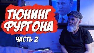 ТЮНИНГ ФУРГОНА БЕЗДОМНОГО ДЕДУШКИ часть 2