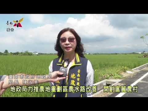 臺南市農水路改善「地方有感 農民安心」