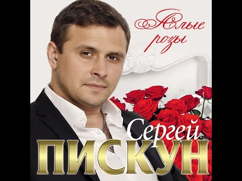 Альбом года 2019 / Сергей Пискун - Алые розы
