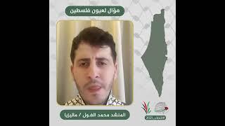 انتماء2021: موال ليعون فلسطين، المنشد محمد الغول، ماليزيا