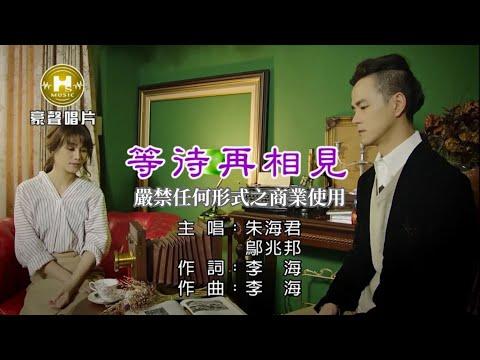 朱海君-等待再相見【KTV導唱字幕】1080p HD