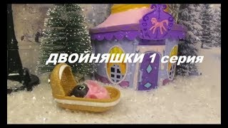 LPS: ДВОЙНЯШКИ 1 серия